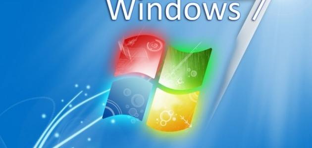 طريقة تسريع الكمبيوتر ويندوز 7