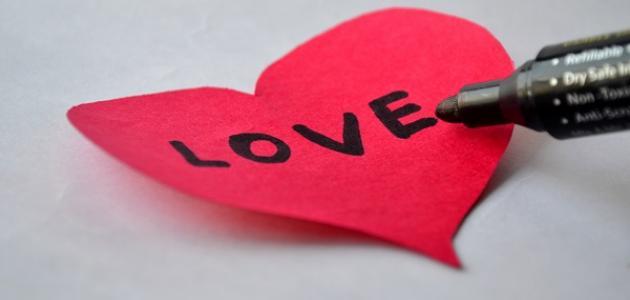 عيد الحب العالمي