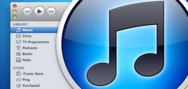 طريقة تحميل الأغاني على الآيفون