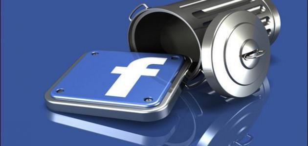 حذف صفحة الفيس بوك نهائياً
