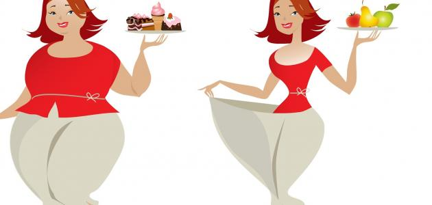 كيفية تخفيف الوزن