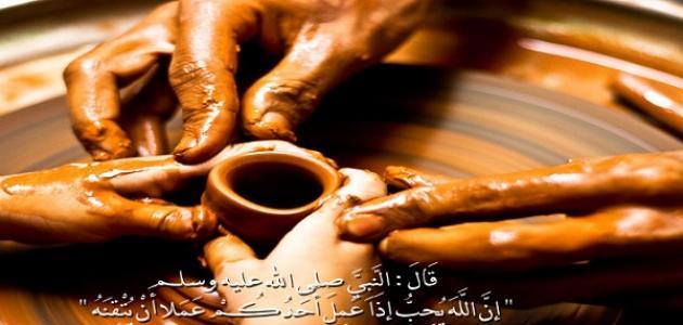 اتقان العمل في الاسلام