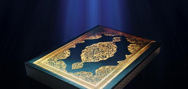 تعلم تجويد القرآن الكريم
