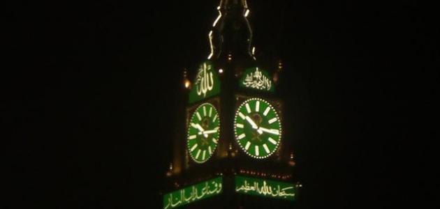 معلومات عن ساعة مكة