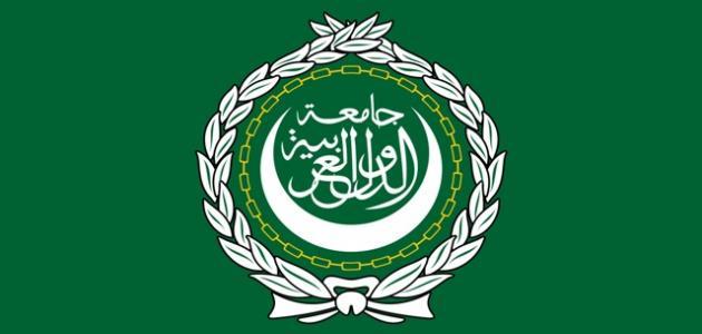 تعريف الجامعة العربية