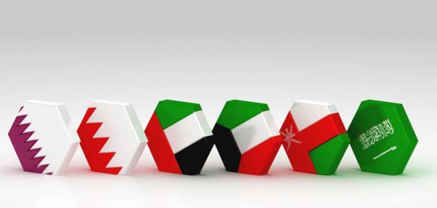 كم عدد دول مجلس التعاون الخليجي