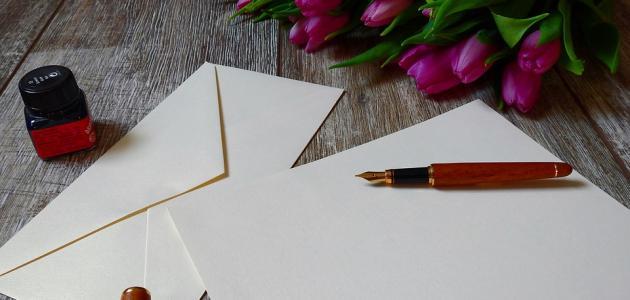 كيفية كتابة رسالة إلى صديق