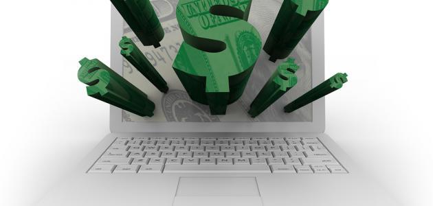 كيف تحصل على المال من الإنترنت