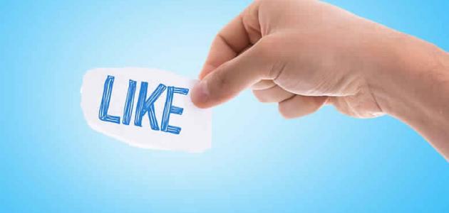 طريقة زيادة عدد اللايكات في الفيس بوك