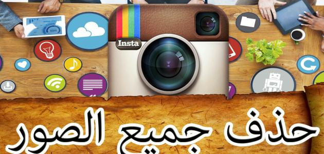 32a5a3048 حذف جميع الصور من الإنستغرام - موضوع