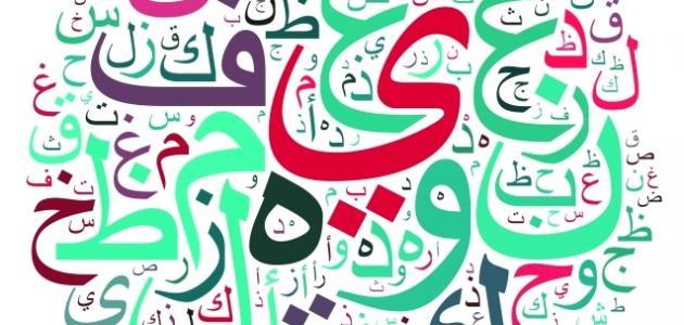 طريقة تدريس اللغة العربية