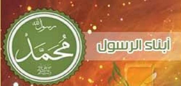كم عدد أبناء الرسول محمد