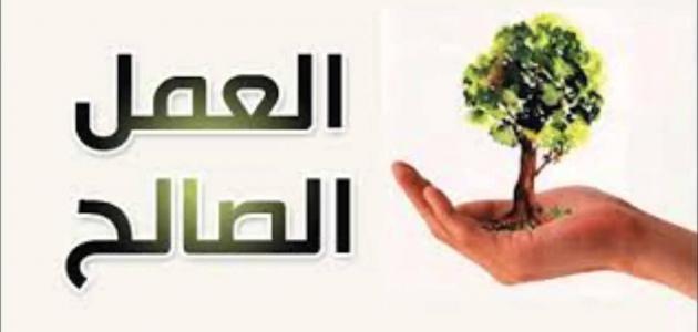 العمل الصالح في الإسلام