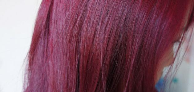 طريقة سحب اللون الأحمر من الشعر