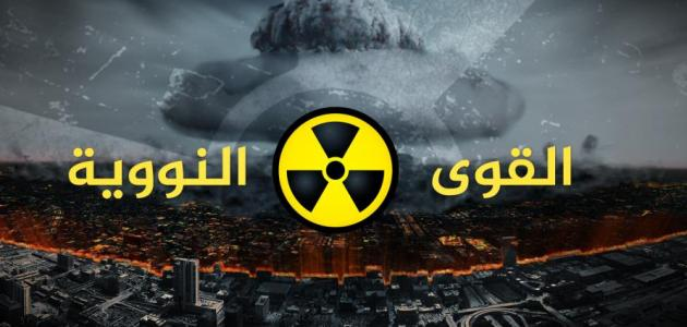 القوة النووية