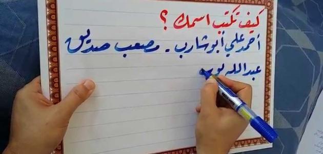 كيفية الكتابة بخط جميل