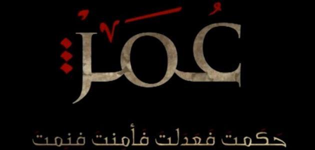 عمر بن الخطاب والعدل