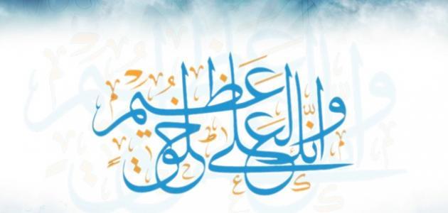 خلق النبي صلى الله عليه وسلم