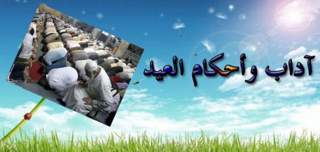 العيد في الإسلام