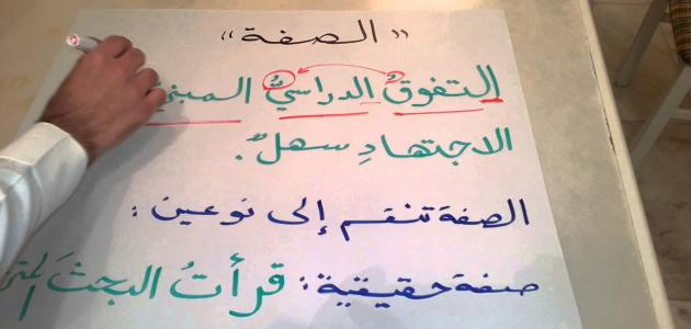 الصفات في اللغة العربية