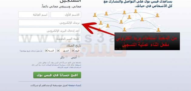 إنشاء إيميل هوتميل جديد بالعربي