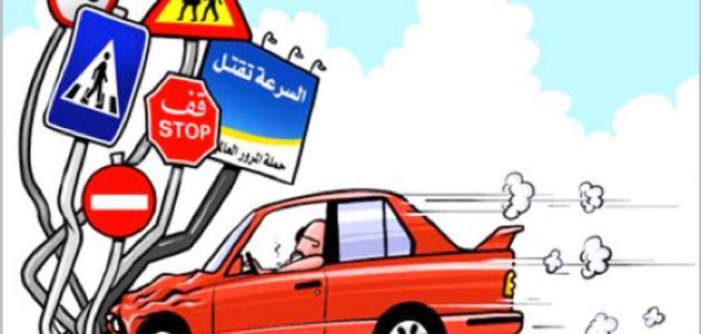 السلامة الطرقية والوقاية من حوادث السير