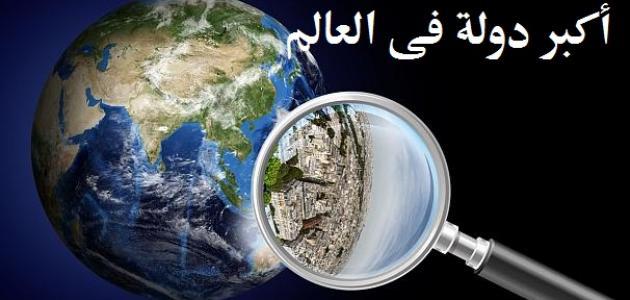 أكبر دولة مساحة بالعالم