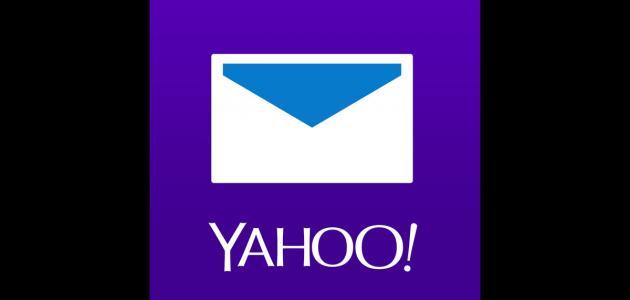 إنشاء بريد إلكتروني في ياهو