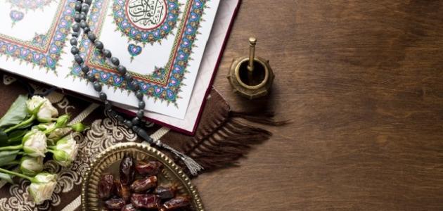 خصائص رمضان