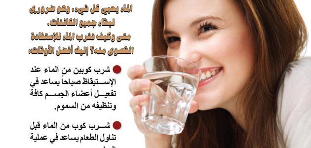 أفضل الأوقات لشرب الماء