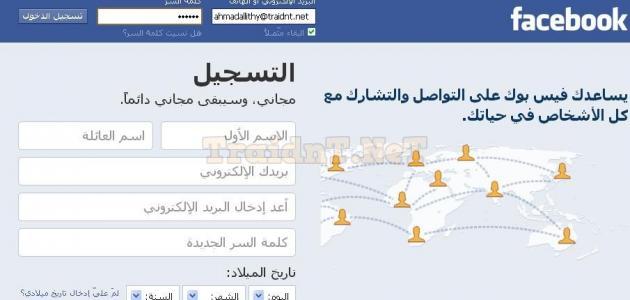 الدخول إلى صفحة الفيس بوك