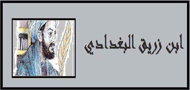 ابن زريق البغدادي