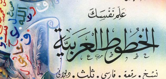 تعلم كتابة الخط العربي