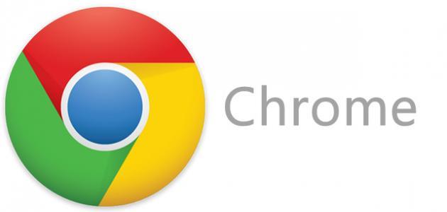 إزالة إعلانات جوجل كروم