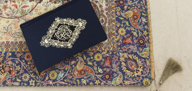 طريقة حفظ القرآن الكريم بسهولة