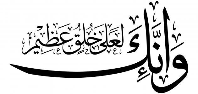 ما صفات النبي الخلقية والخلقية