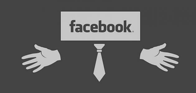 حذف الحساب من الفيس بوك