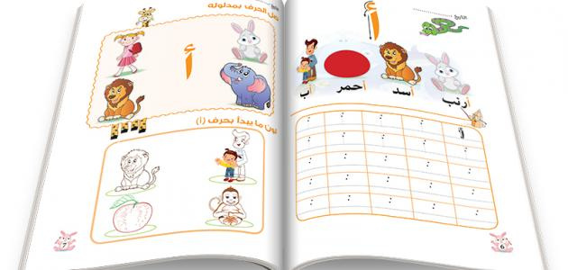 تعلم كتابة الحروف العربية للأطفال
