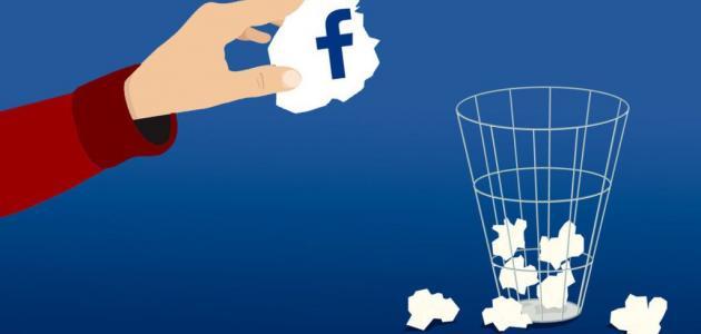 طريقة حذف الفيسبوك نهائياً
