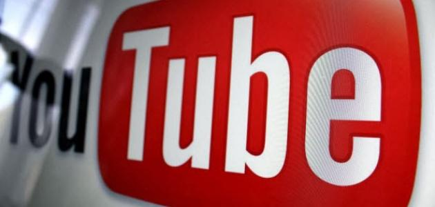 حذف فيديو من اليوتيوب