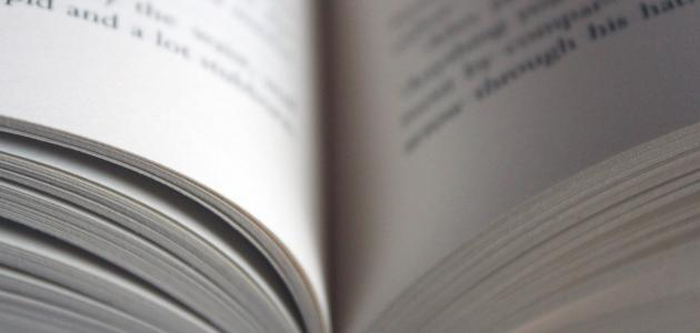 خطوات تأليف كتاب