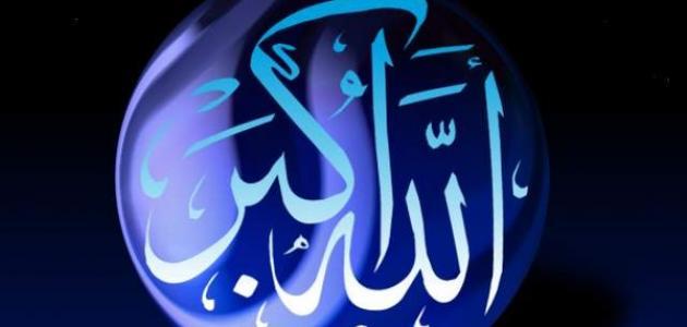 الخصائص العامة للإسلام العالمية والتوازن والاعتدال