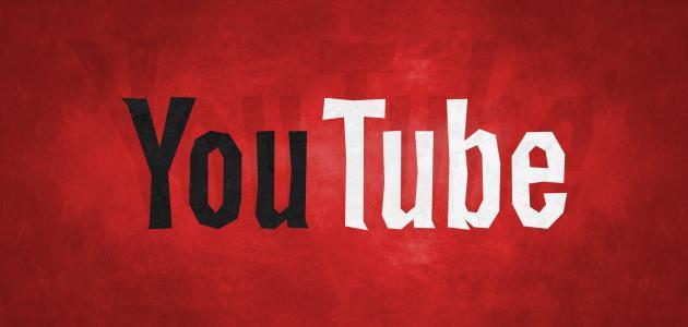 حذف حساب اليوتيوب