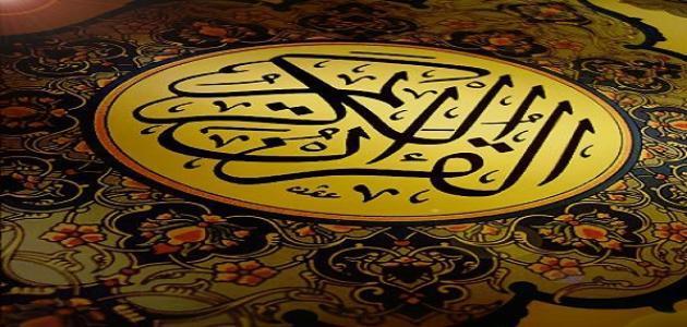 أسهل وأسرع طريقة لحفظ القرآن