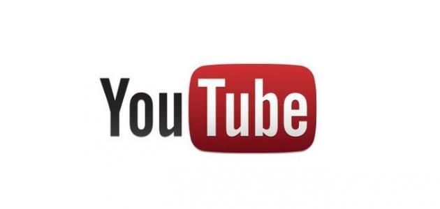 كيف أنشر فيديو على اليوتيوب