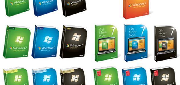 الفرق بين إصدارات الويندوز