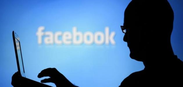 كيفية حذف الفيس بوك