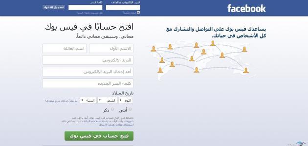 إنشاء حساب على الفيس بوك لأول مرة موضوع