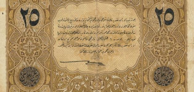 الدولة العثمانية Photo: سقوط الدولة العثمانية