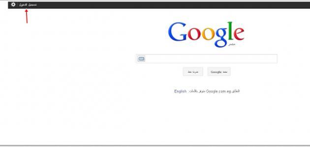 عمل حساب جوجل